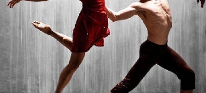 Как побороть стеснение в танце