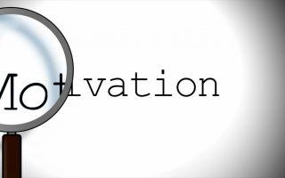 Психология и мотивация